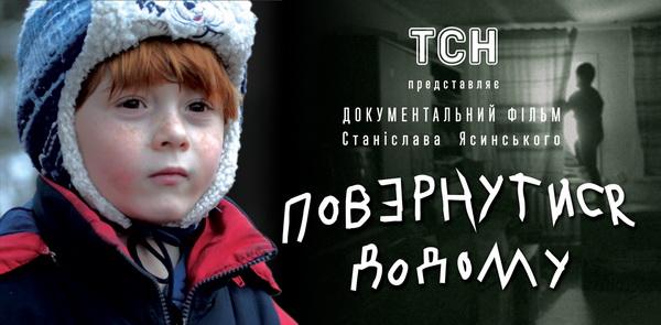 Журналісти ТСН зняли документальний фільм «Повернутися додому» про дітей із зони АТО