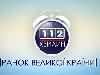 На каналі «112 Україна» стартували нові ранкові промо-ролики