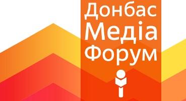 У Києві розпочав роботу «Донбас Медіа Форум»