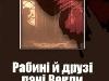 Довгий ніс як привід: Вийшов роман журналіста Олега Полякова «Рабині й друзі пані Векли»