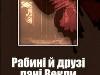 Вийшов перший роман українського журналіста Олега Полякова