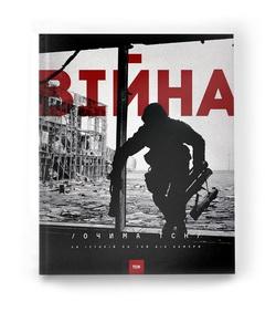 «1+1» презентує книгу та мультимедійний  спецпроект «Війна очима ТСН»