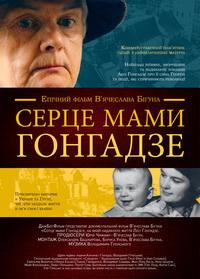 11 липня – перший допрем'єрний показ фільму «Серце мами Гонгадзе» в Україні