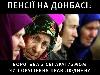 15 липня у ток-шоу «Донбас: чесно» дискутуватимуть про пенсії на Донбасі