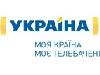 Канал «Україна» запустив у ранковому ефірі спецпроект до Дня Незалежності