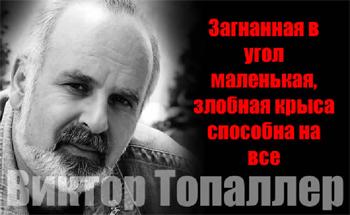 Виктор Топаллер: «Поганая ситуация в мире…», или Непременно - идти!