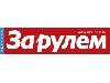 Журнал «За рулем. Украина» зробив перезапуск сайту