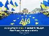 Вийшов друком посібник «Інтерньюз-Україна» для журналістів, які пишуть про євроінтеграцію