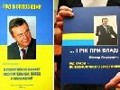 ГПУ заявляє про підозру Януковичу через отримання «гонорару» від донецького видавництва