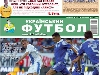 Головред «Українського футболу» підтвердив невихід газети
