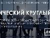 8 вересня – круглий стіл «Нове і перспективне законодавство України в галузі телебачення і медіа: актуальні проблеми індустрії та шляхи їх вирішення»