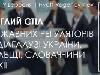 9 вересня на Kiev Media Week – круглий стіл державних регуляторів медіагалузі України, Польщі, Словаччини та Чехії