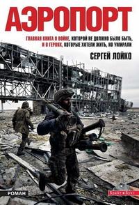 3 вересня - у Києві представлять роман Сергія Лойка «Аеропорт»