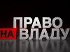 «Право на владу» стартувало на «2+2» із часткою 1,62%