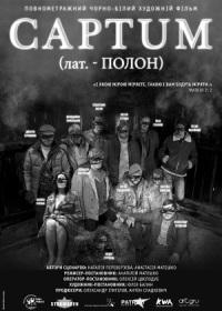 Фільм Анатолія Матешка «Полон» вийде в український прокат 4 лютого