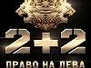 «2+2» покаже низку програм і фільмів до Дня захисника України