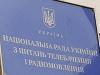 Нацрада затвердила нові розміри штрафів для мовників і провайдерів (ДОКУМЕНТ)