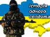 До Дня захисника України канал ОТБ підготував теленариси про героїв АТО