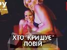 Як депутат Лещенко засоромився проституції