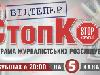 Програма журналістських розслідувань «СтопКор» з 31 жовтня виходитиме на 5-му каналі