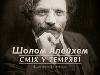 11-12 жовтня - показ у Києві та Львові документального фільму «Шолом Алейхем: Сміх у темряві»