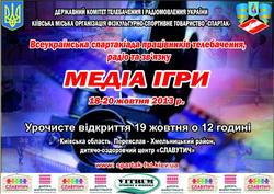 18-20 жовтня – Всеукраїнська спартакіада працівників телебачення, радіо та зв'язку «Медіа ігри»