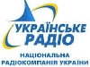 Національне радіо проведе радіоміст Київ-Москва «Митні бар'єри на шляху до Асоціації»