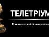 На премію «Телетріумф-2013» подано 332 заявки