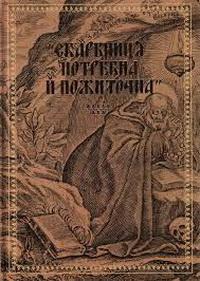 Держкомтелерадіо визначив переможців конкурсу «Краща книга України-2013»
