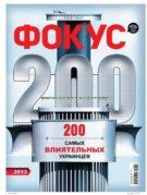 «Фокус» зарахував 10 представників медіа та кіно до числа 200 найвпливовіших українців