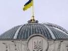 Верховна Рада скасувала «диктаторські закони» від 16 січня (ПЕРЕЛІК)