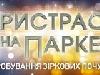 Канал «Україна» зупинив зйомки проекту «Пристрасті на паркеті»