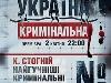 На ICTV стартує проект Костянтина Стогнія «Україна кримінальна»
