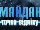 У програмі «Майдан. Точка відліку» говоритимуть про «дорожню карту» для України, у Савіка Шустера – про врятування від банкрутства