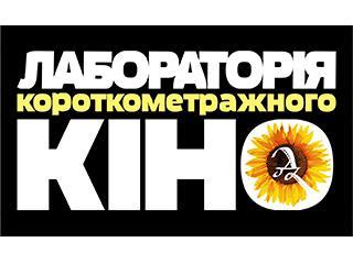 До 31 травня можна подавати заявку на участь у «Лабораторії короткометражного кіно» кіностудії ім. О. Довженка