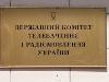 У складі колегії Держкомтелерадіо України відбулися зміни