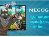 Megogo запустив дитячий підсайт Kids.megogo