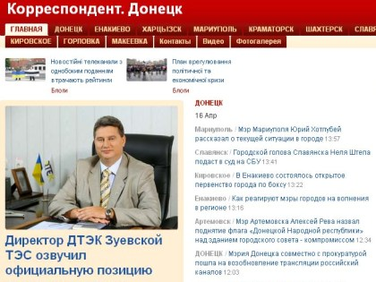 В інтернеті запустили донецький клон «Корреспондента»