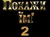 «Донбас» і ZIK готують другий сезон шоу «Покажи їм!»