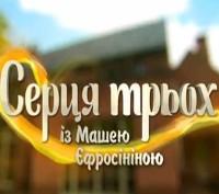 Шоу «Серця трьох» на Новому каналі завершилося з високими показниками