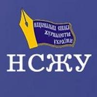НСЖУ обурена появою у російських ЗМІ сюжетів про «вказівки» Держкомтелерадіо українським журналістам