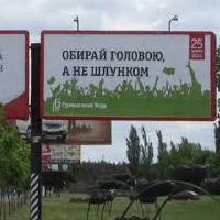 Оператори зовнішньої реклами запустили ініціативу «Громадський борд»