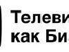 18 вересня – конференція «Телебачення як бізнес-2014» в рамках Kiev Media Week