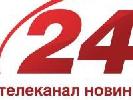 Телеканал «24» шукає журналістів, ведучих і головного редактора сайту