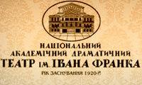 27 серпня - благодійна вистава театру ім. Франка для допомоги українській армії