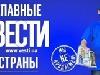 Ігор Гужва намагається відхреститися від фіктивної фірми, яка дала «Вестям» 93 млн.грн.