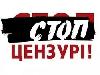 16 вересня - до дня пам'яті Георгія Гонгадзе прес-конференція руху «Стоп цензурі!»:  «Нова влада и свобода слова»