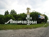 Лисичанську ТРК «Акцент» повернули під контроль власників, компанія незабаром розпочне роботу – секретар міськради
