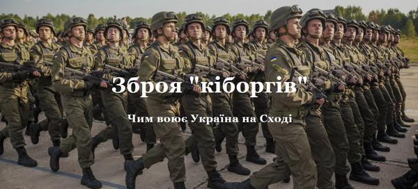 Сайт ТСН.ua запустив спецпроект «Зброя кіборгів. Чим Україна воює на Сході»