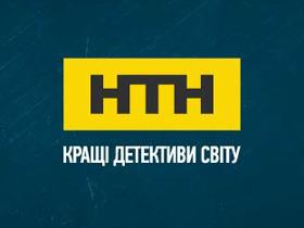 Телеканалу НТН виповнюється 10 років (історія каналу)